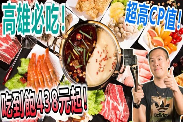 高雄左營美食/必吃饗麻饗辣吃到飽!「全台第一間」麻辣火鍋有義式冰淇淋、七股活跳蝦、8種現切肉片