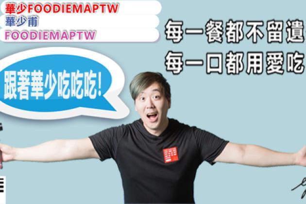 臉書網站更名・鏡頭下的吃貨地圖→華少甫