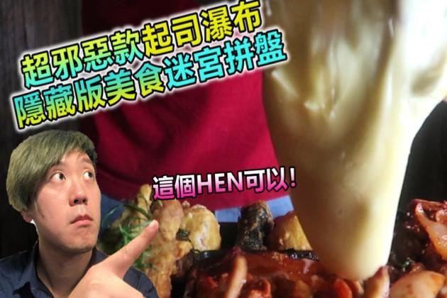 台南中西區美食/哈摩尼有正宗韓國餐點!起司瀑布、幽浮鍋、迷宮拼盤、銅板烤肉隨你吃