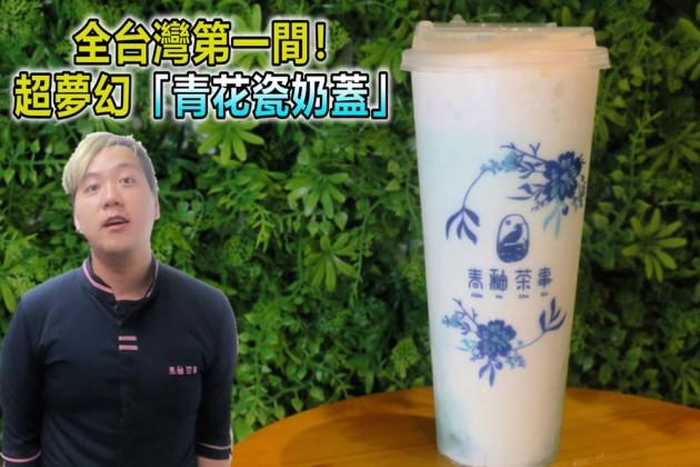 台中北區手搖飲/全台唯一「中國青花瓷」青釉茶事! 青花瓷奶蓋必喝 奶蓋、冰沙、冰淇淋的三重奏