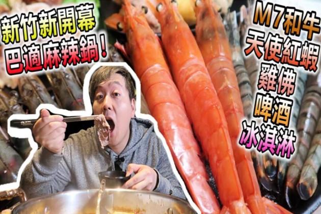 新竹竹北美食/巴適麻辣鍋開箱!M7和牛、Prime神仙牛、雞佛、天使紅蝦吃到飽 還有啤酒無限暢飲