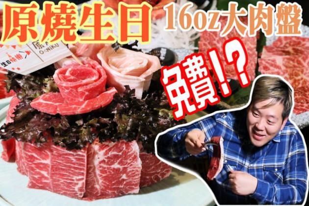 台中南屯區美食/原燒O-NiKU周年慶!身分證上有1或6 16oz燒肉肉盤免費送你吃!