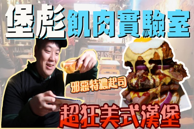 台中西區美食/堡彪飢肉實驗室超狂美式漢堡!大胃王漢堡、三小漢堡、重磅養巨牛肉堡讓人口水直流