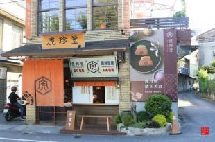 雲林虎尾美食/地瓜糕點界的LV!雲林十大伴手禮名店 虎珍堂推出新品「散步美食」虎月燒!