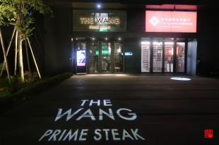 台中西屯美食/王品全台首間頂級牛排餐廳THE WANG!生日情人節聚餐首選 乾式熟成牛排超美味 還有管家服務跟專業侍酒師
