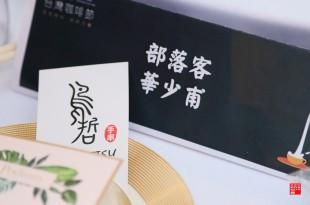 雲林古坑美食/2020台灣咖啡節記者會 在世界冠軍嵩岳咖啡見證要價12800元的帕修斯雞