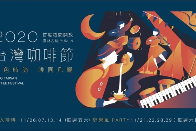 2020台灣咖啡節懶人包/華山古坑創意市集優惠整理!野營風7大主題打卡點 表演團體一覽+咖啡市集全攻略