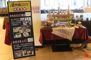 雲林古坑美食/賞美景吃拿鐵鍋!維野納複合式餐飲體驗拿鐵拉花 土石流咖啡新品上市
