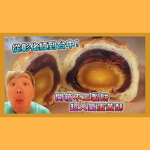 開箱評測「不二製餅」蛋黃酥!從彰化紅到台中的人氣餅店真的那麼好吃!?|華少開箱實驗室EP.01  這部影片在不二製餅剛開第一天我就跑去拍,那時剛好在台中,當時就看準媒體會愛這家彰化老店新品牌的開箱影片~  口味方面,認真說,這真的是我吃過最好吃的蛋黃酥了!!!不枉我排了一個多小時👍🏻👍🏻 比較特別的是,這部影片幾乎是在家裡拍的開箱畫面,算是第一個在我家拍的系列影片,所以也就亂取了一個新名字。  然後,我覺得這個真的是目前為止我最醜的封面照片哈哈哈哈,我臉好黃噢😆😆😆😆 #不二製餅 #蛋黃酥 #不二家 #台中美食 #台中 #排隊美食 #開箱 #華少開箱實驗室 #youtube #youtuber #cake #baking #taichung #taichungfood