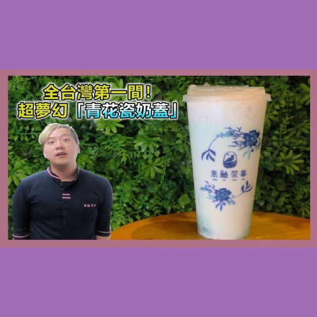 全台唯一「中國青花瓷」手搖飲在台中! 這杯飲料怎麼可以那麼美?|華少一日體驗員EP.05  青釉茶事在我去拍時,依稀覺得還沒有那麽厲害,沒想到,後來這一年他們竟然一間接著一間開!👍🏻👍🏻👍🏻   這部影片的部分,其實沒太多想分享的細節,但想分享一個心境小故事。  那天,我找來了好朋友豬飛小姐當一日小助手,我非常清楚記得,那天我一直在講說我想搬到台中,也一直在講說想在台中買房子,結果⋯⋯⋯隔不到半年,一切竟然就這樣成真了!!😳😳😳   緣分真的太有趣了❤️❤️   #台中飲料 #飲料 #飲料店 #台中美食 #手搖飲料 #青釉茶事 #華少一日體驗員 #taichung #taichungfood #drink #drinks🍹 #drinking #tea #teatime #youtube #youtuber #youtubechannel