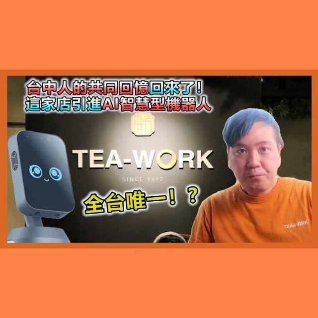 台中人的共同回憶!一日TEA-WORK員工 開箱全台唯一的AI機器人點餐|華少一日體驗員EP.08  台中人對Tea-Work是不是真的很有印象啊?天龍國的我只知道春水堂(誤)  說一下對這家店的心得,我是覺得這個機器人真的還蠻有趣的,因為,機器人或機械手臂我是看過蠻多,但真的不太看到可以聲控的AI機器人被應用在餐飲業上,記得那時主廚跟我說,他們每晚都要更新這個機器人的人工智慧,讓機器人慢慢學應該怎麼回答客人的問題,想想就覺得蠻有趣的XD  BTW,這家店現在已更名為盛唐和舫Tea-Work,聽說是跟原本Tea-Work的股東理念不合?不管如何,台中人有經過的話還是可以衝一波回憶殺💪🏻💪🏻 #台中美食 #下午茶 #台中下午茶 #回憶 #台中 #機器人 #teawork #taichung #taichungfood #youtube #youtuber #youtubechannel
